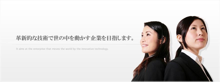 革新的な技術で世の中を動かす企業を目指します。